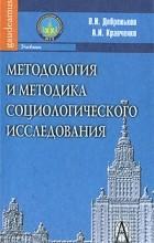 - Методология и методика социологического исследования