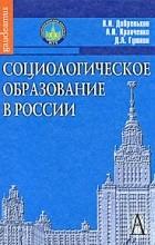 - Социологическое образование в России