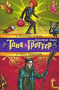 Емец Д.А. - Таня Гроттер и Золотая Пиявка. Таня Гроттер и трон Древнира (сборник)