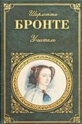 Шарлотта Бронте - Учитель. Шерли