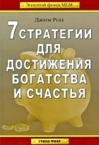 Джим Рон - 7 стратегий для достижения богатства и счастья