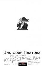 Виктория Платова - Из жизни карамели