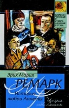 Эрих Мария Ремарк - История любви Аннеты. Рассказы. Публицистика (сборник)