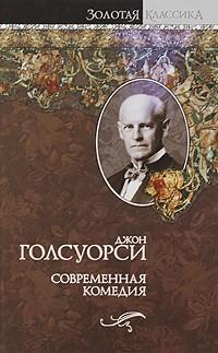Джон Голсуорси - Современная комедия (сборник)