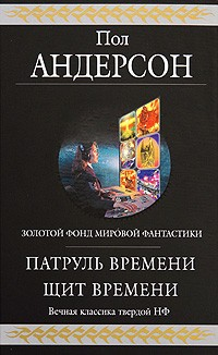 Пол Андерсон - Патруль Времени. Щит Времени (сборник)