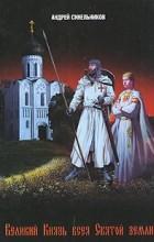 Синельников А. - Великий Князь всея Святой земли. Синельников А.