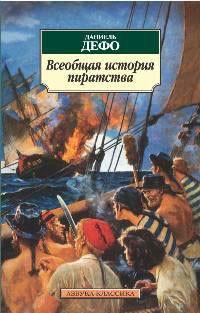 Даниэль Дефо - Всеобщая история пиратства