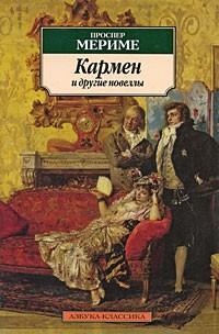 Проспер Мериме - Кармен и другие новеллы (сборник)