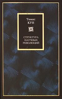 Томас кун структура научных революций рецензия 9172