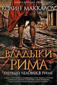 Колин Маккалоу - Первый человек в Риме