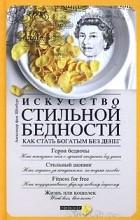 Александр фон Шенбург - Искусство стильной бедности: Как стать богатым без денег