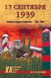 Михаил Мельтюхов - 17 сентября 1939. Советско-польские конфликты 1918-1939