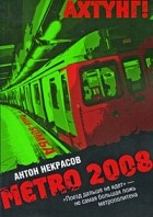 Некрасов Антон - Metro 2008