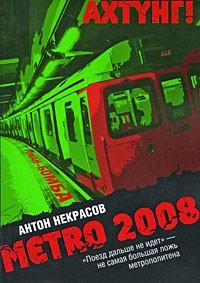 скачать игру метро 2008 - фото 5