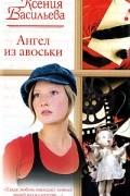 Васильева Ксения - Ангел из авоськи