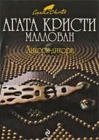 Агата Кристи Маллован - Хикори-дикори