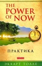 Толле Э. - The Power of Now. Практика