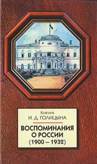 Голицына И.Д. - Воспоминания о России (1900-1932)