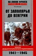 Петр Боград - От Заполярья до Венгрии. Записки двадцатичетырехлетнего подполковника 1941-1945