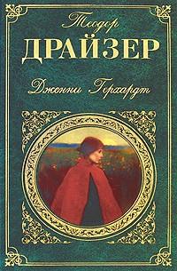 Теодор Драйзер - Дженни Герхардт. Сборник