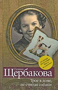 Галина Щербакова - Трое в доме, не считая собаки. Рассказы (сборник)
