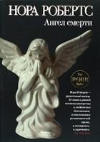 Нора Робертс - Ангел смерти