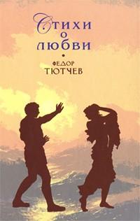 Тютчев Ф.И. - Стихи о любви