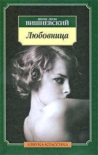 Януш Леон Вишневский - Любовница (сборник)
