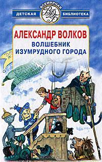 Александр Волков - Волшебник Изумрудного города. Урфин Джюс и его деревянные солдаты. Семь подземных королей (сборник)
