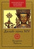 Далай-лама XIV - Буддизм Тибета