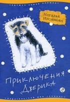 Наталья Нусинова - Приключения Джерика