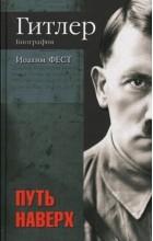 Фест Иоахим - Гитлер. Биография. Путь наверх