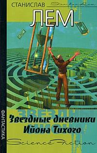 Лем С. - Звездные дневники Ийона Тихого (сборник)
