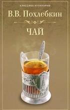 Вильям Похлебкин - Чай