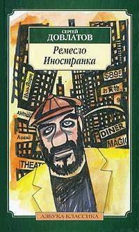 Сергей Довлатов - Ремесло. Иностранка (сборник)