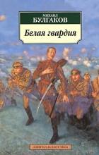 Михаил Булгаков - Белая гвардия