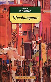 Франц Кафка – Превращение | Читать онлайн, скачать