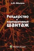 А. Ю. Федоров - Рейдерство и корпоративный шантаж (организационно-правовые меры противодействия)