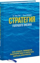 Чан Ким У., Моборн Р. - Стратегия голубого океана