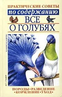 Светлана Бондаренко - Все о голубях