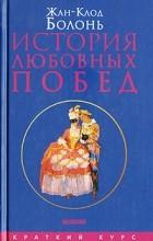 Жан-Клод Болонь - История любовных побед