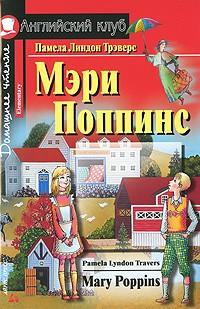 Памела Линдон Трэверс - Мэри Поппинс / Mary Poppins