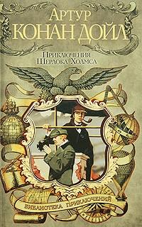 Артур Конан Дойл - Собака Баскервилей. Этюд в багровых тонах. Знак четырех. Приключения Шерлока Холмса: Рассказы (сборник)