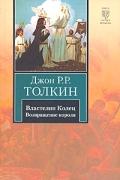 Джон Р. Р. Толкин - Властелин Колец. В 3 томах. Том 3. Возвращение короля