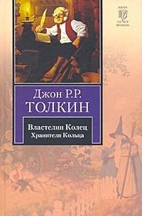 Джон Р. Р. Толкин - Властелин Колец. В 3 томах. Том 1. Хранители Кольца