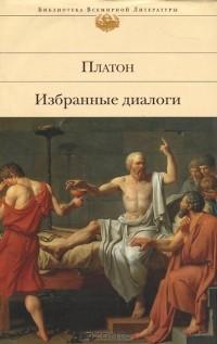 Платон  - Избранные диалоги (сборник)