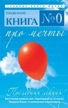 Пауш Р. - Книга № 0. Про мечты