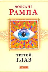 Рампа Л. - Третий глаз