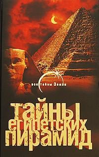 Александр Попов - Тайны египетских пирамид