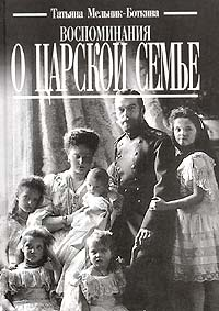 Мельник-Боткина Т. - Воспоминания о царской семье